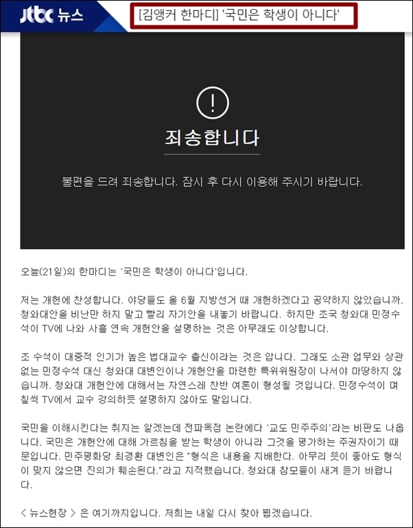 JTBC가 삭제한 '뉴스현장 김앵커의 한마디' 코너, 동영상은 물론이고 관련 기사마저 삭제됐다.