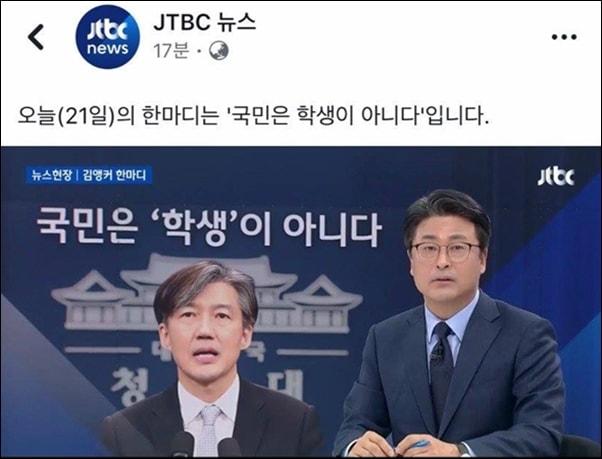 JTBC뉴스 SNS 계정은 김종혁 앵커의 한 마디를 올렸다가 삭제했다.