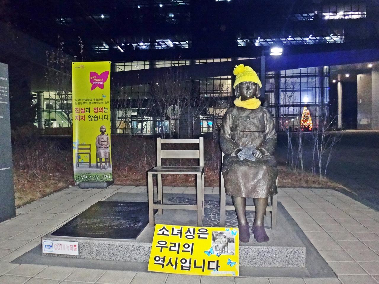 성남 평화의 소녀상