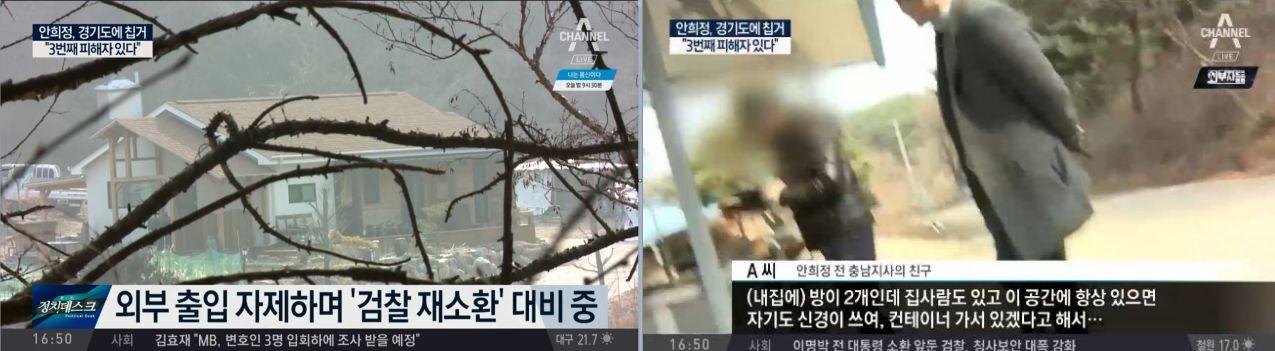 2018년 3월 13일 채널A <정치데스크> 화면 갈무리