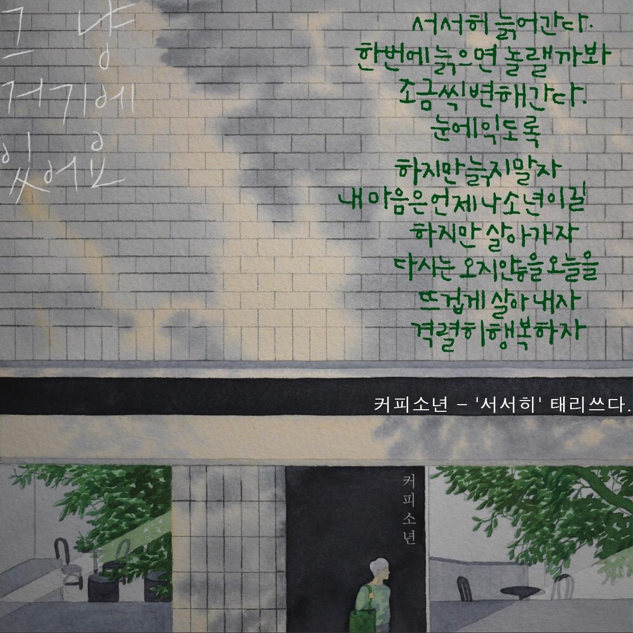 커피소년 - 지금 거기에 있어요. 직접 쓴 손글씨 - 김태리