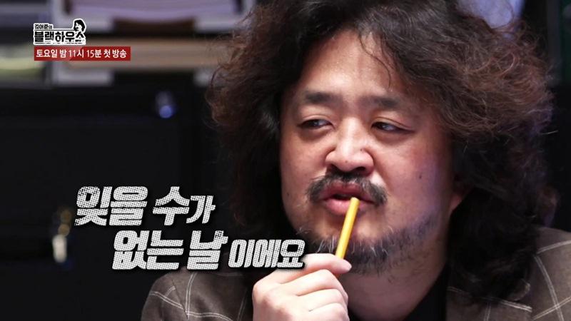 SBS<김어준의 블랙하우스>.