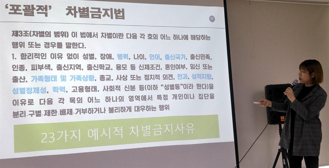 박한희 변호사가 '혐오, 인권, 차별금지법'을 주제로 강의하고 있다.  2018 성동인권영화제 준비모임이 개최한 강연회가 지난 3월 21일 성수복지관 6층서 열렸다.