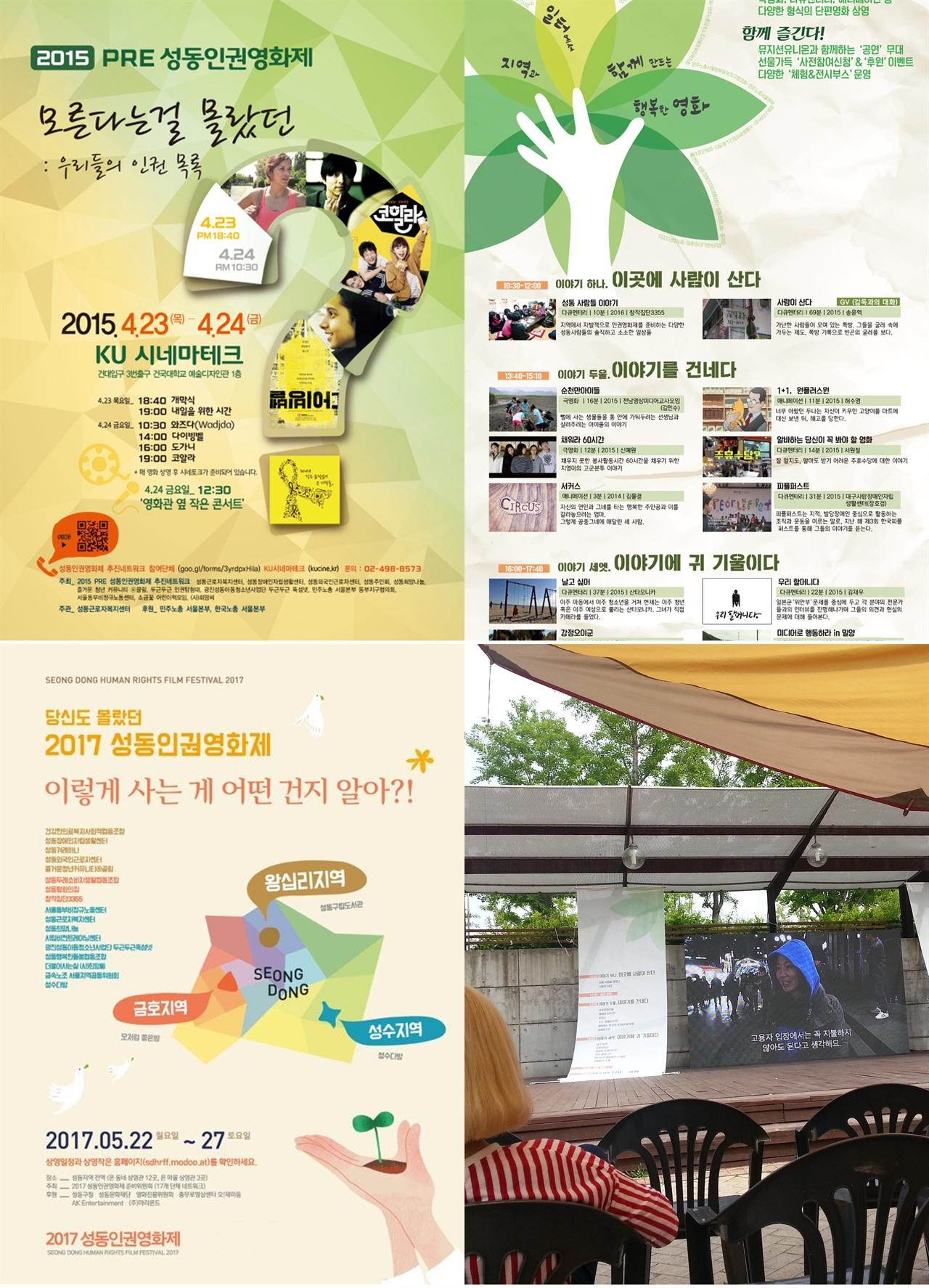 성동인권영화제는 지난 2015년부터 꾸준하게 인권을 환기하고 공감하는 영화제를 진행해왔다. 좌측위로부터 순서대로 2015, 2016, 2017 포스터 및 2016년 6월 서울숲에서의 영화제.