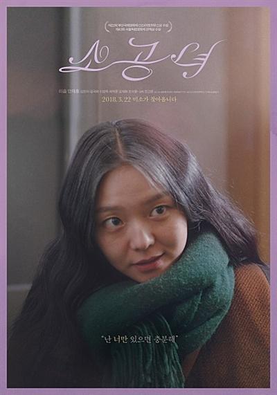 영화 <소공녀> 포스터.