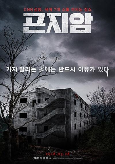 <곤지암> 영화 포스터