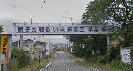 """""""원자력은 밝은 미래의 에너지."""" 일본 후쿠시마현 후타바읍 중심가 입구에 설치됐던 간판이다. 표어와 반대로 이 동네는 이제 사람이 살 수 없는 마을이 됐고, 간판은 철거됐다."""