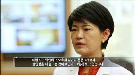 MBC 다큐프라임에서 국민들이 느끼는 방사능 공포가 과도하다는 취지로 인터뷰하고 있는 이승숙(53) 한국원자력의학원 국가방사선비상진료센터장.