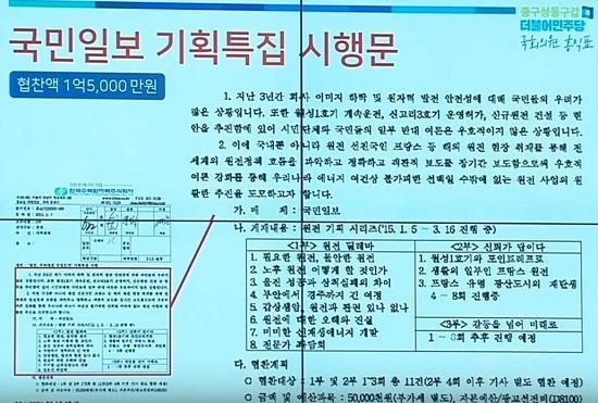 홍익표 더불어민주당 의원이 국정감사현장에서 공개한 <국민일보> 협찬 공문.