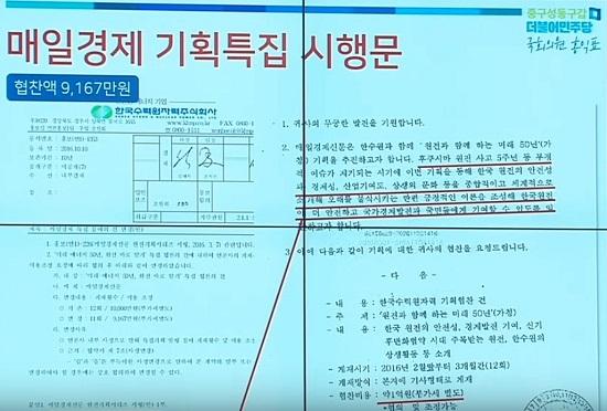 홍익표 더불어민주당 의원이 국정감사현장에서 공개한 <매일경제> 협찬 공문.
