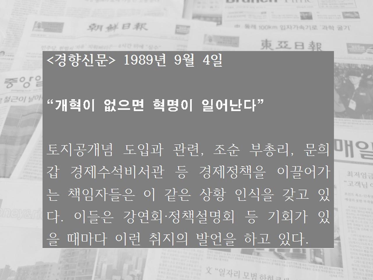 1989년 9월 4일자 <경향신문> 보도의 발췌.