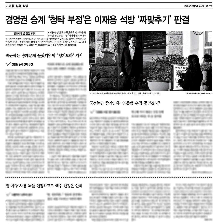 △ 이재용 2심 판결에 논리적 허점 지적한 한겨레 (2/7)