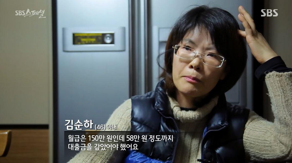 월급은 150만원인데 매달 58만원을 대출금 상환에 써야 했던 것이다. 위기를 느낀 김순하씨는 열심히 아끼기 시작했고 이제는 빚도 갚고 집까지 마련하게 됐다.