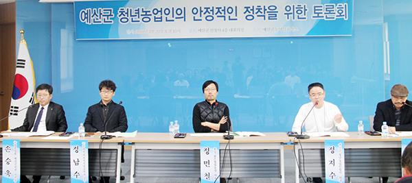 토론회 패널로 참석한 예산군청년농업인협의회 정지수(오른쪽에서 두번째) 회장이 발언을 하고 있다.