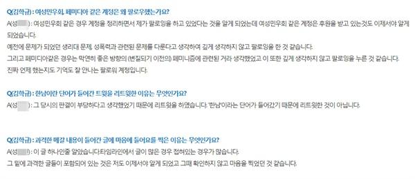 IMC게임즈 김학규 대표가 올린 글은 '사상검증' 논란을 불러일으켰다