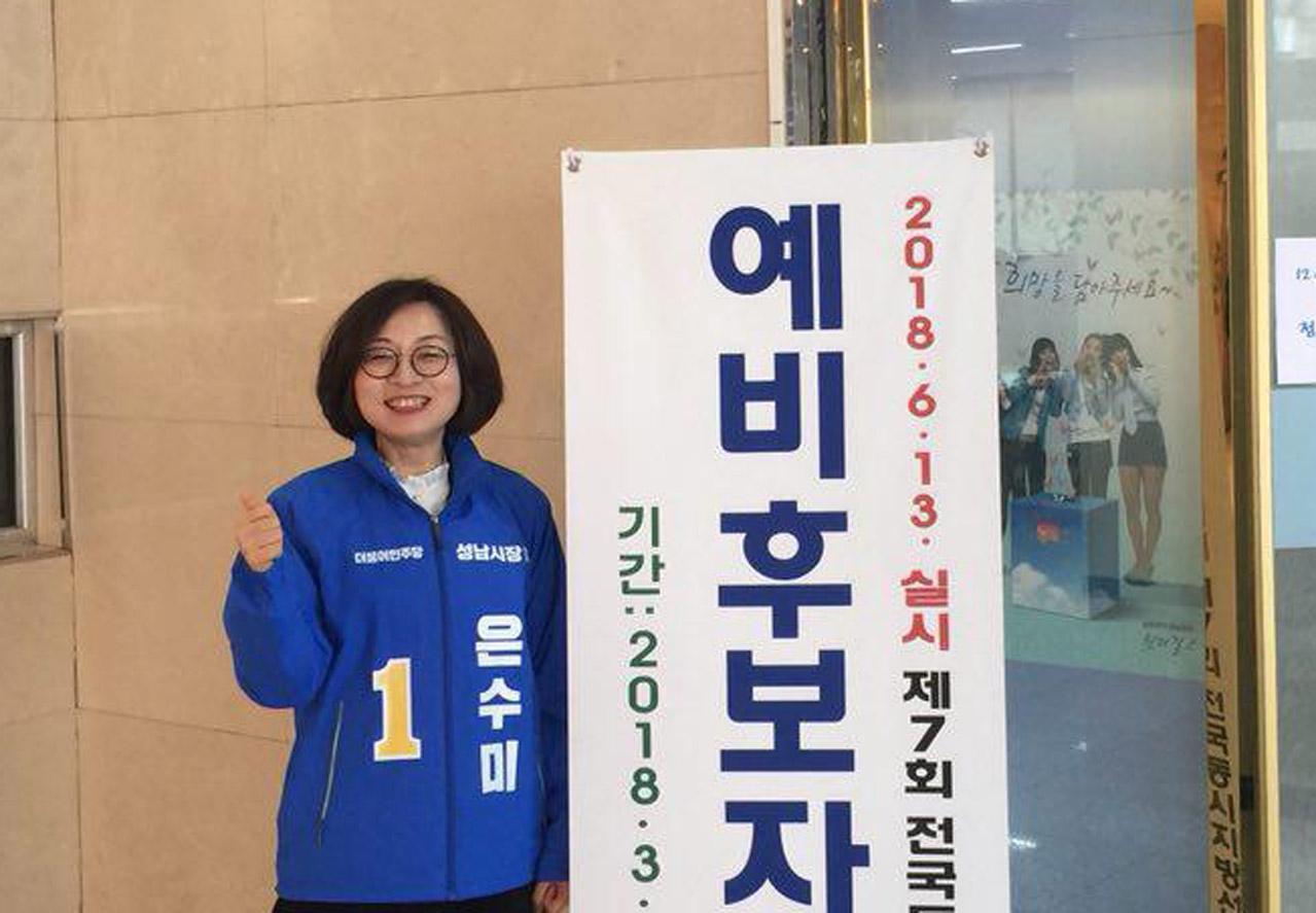 은수미 성남시장 예비후보