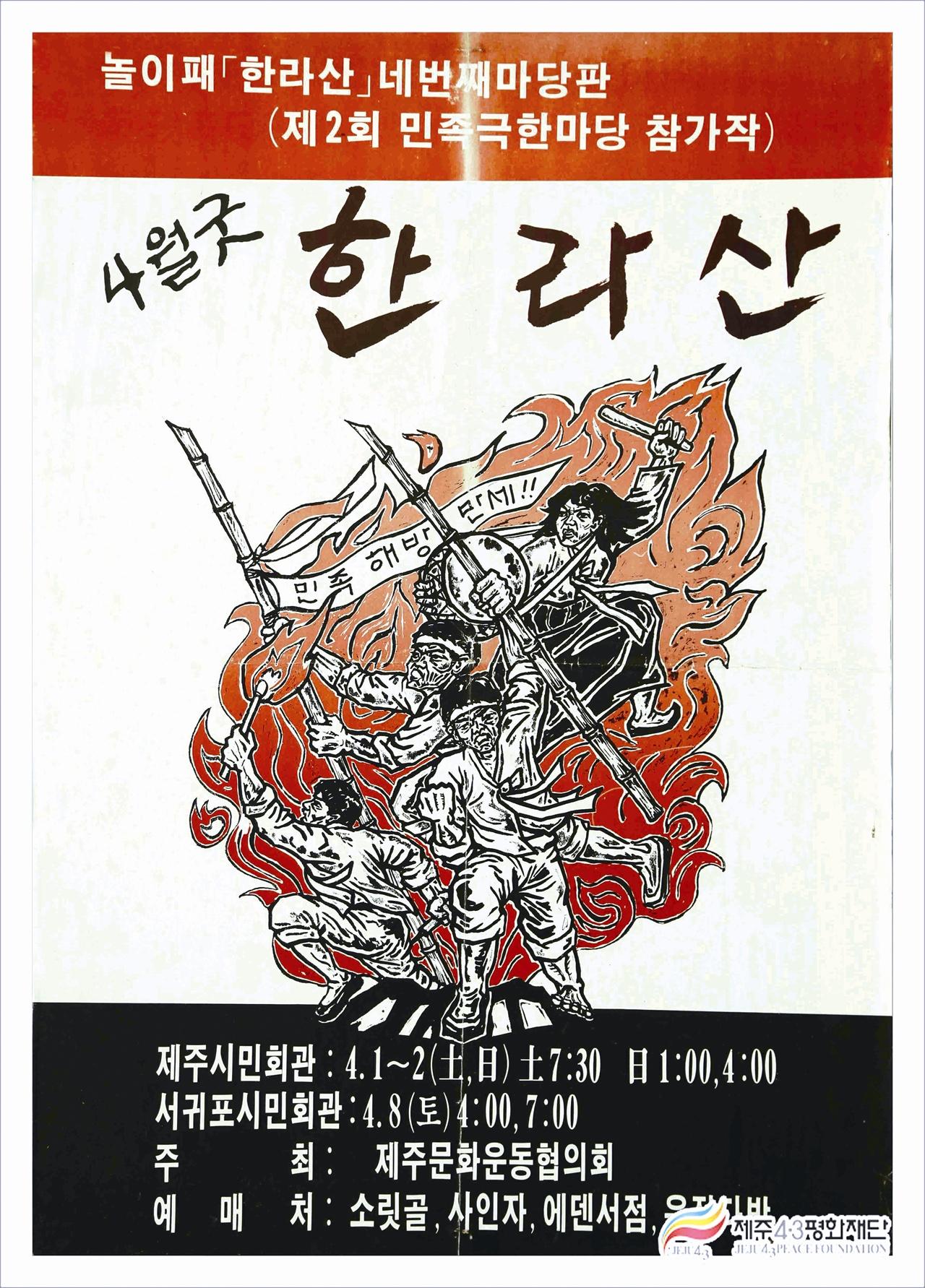 <4월굿 한라산> 포스터 놀이패 한라산 네 번째 마당판