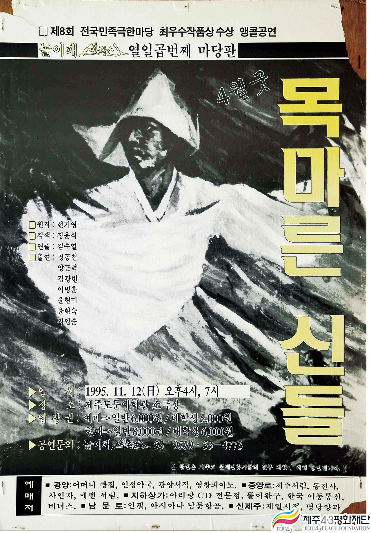 <목마른 신들> 포스터 놀이패 한라산 4월굿