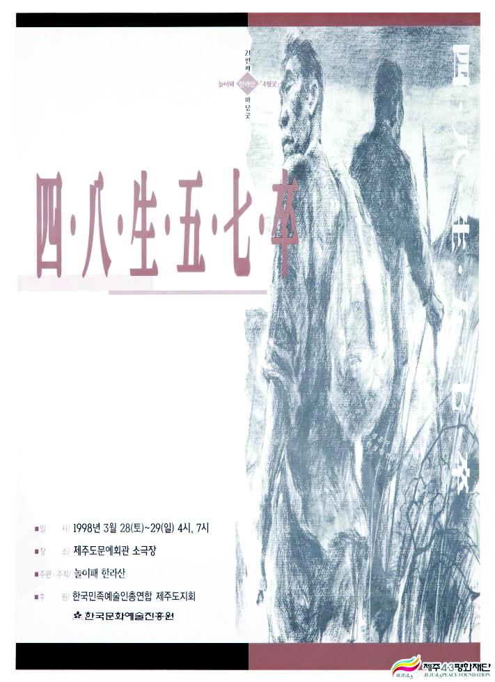<사팔생오칠졸> 포스터 놀이패 한라산 4월굿