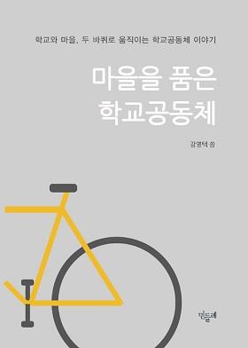 <마을을 품은 학교공동체> 표지 .