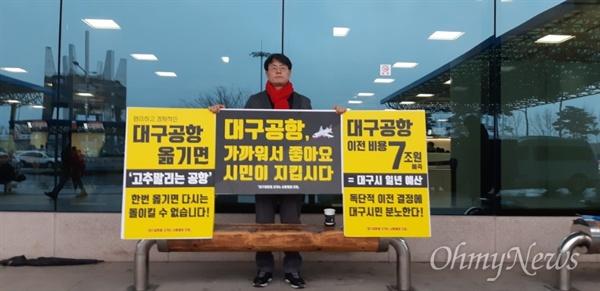 김재수 자유한국당 대구시장 예비후보가 지난 19일 대구공항 입구에서 대구공항 통합이전에 반대하는 1인 릴레이 시위를 벌였다.