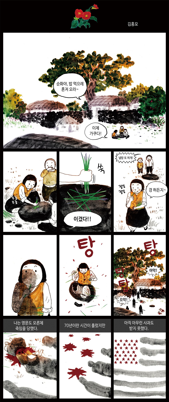 제주4.3 김홍모 작가