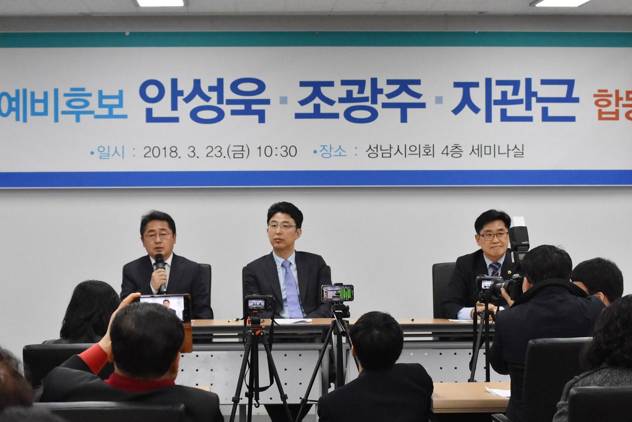 지관근, 안성욱, 조광주 성남시장 예비후보