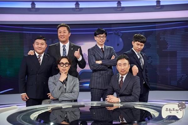 지난 31일 종영한 MBC <무한도전>