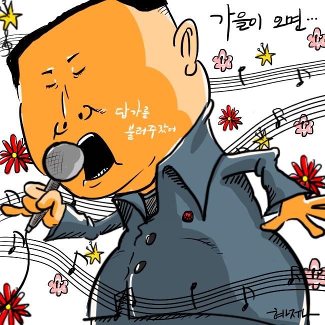 [고현준만평]  가을이 오면...
