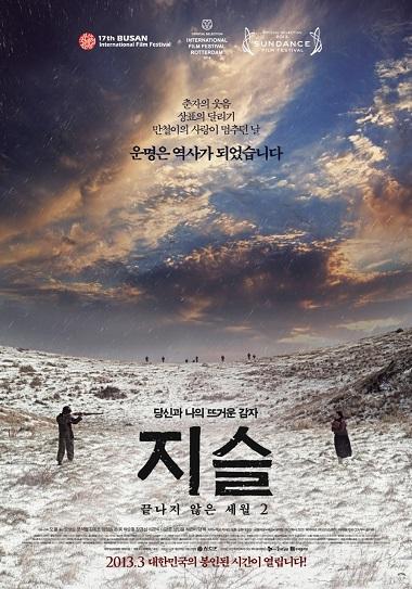 2003년 3월 개봉한 영화 <지슬> 포스터.