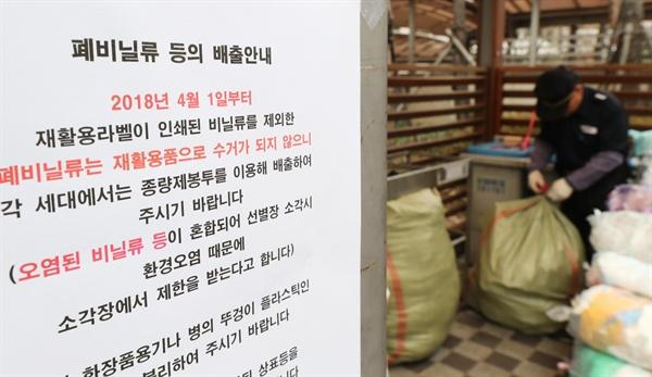 재활용품 수거 업체들이 비닐과 스티로폼 수거를 중단하겠다고 예고한 지난 1일 오전 서울 용산구의 한 아파트 쓰레기수거장에 비닐과 페트병 배출에 대한 안내문이 붙어 있다.