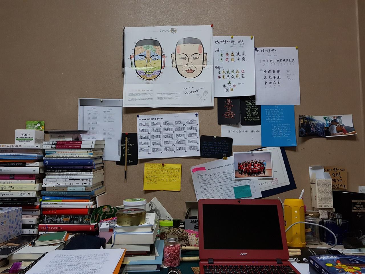 책상 전면에 붙어있는 관상과 사주의 기본 지식들
