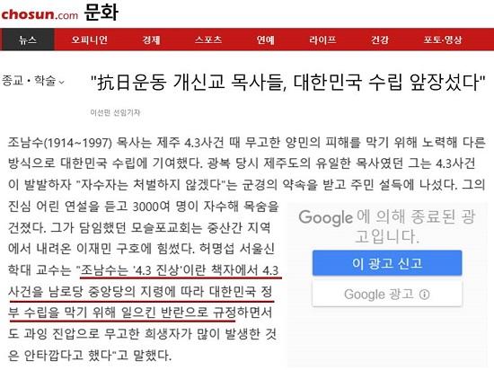 <조선>은 제주4·3을 '반란'으로 규정한 사료를 기사에 인용했다.