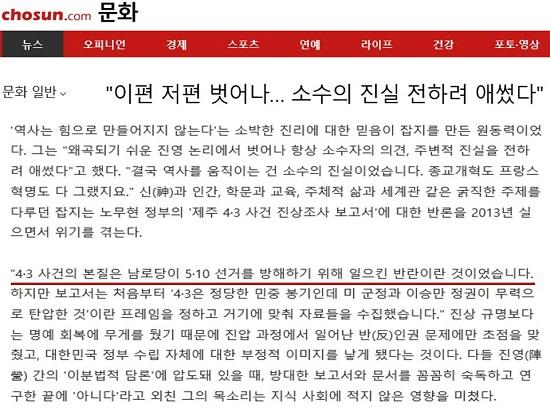 <조선>은 제주4·3의 본질이 '반란'이라는 현길언 전 한양대 교수 주장을 그대로 기사에 인용했다.