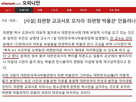 <조선>은 사설 '좌편향 교과서로 모자라 '좌편향 박물관' 만들려나'를 통해 이념논쟁을 부추겼다.
