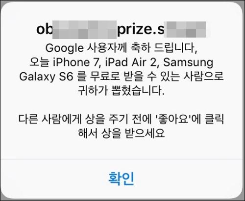 아이폰을 무료로 준다는 이 이벤트, 결론부터 말하자면 구글의 회원보상 프로그램으로 위장한 '페이크' 사이트다.