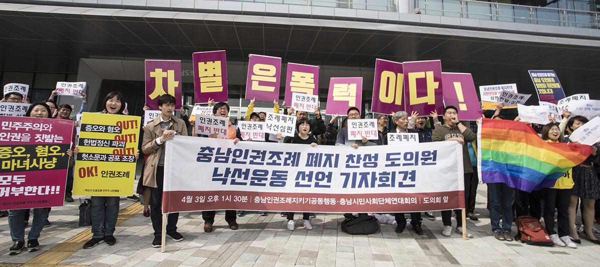 충남인권조례가 3일 결국 폐기됐다. 이러자 충남지역 시민단체들은 기자회견을 열고 폐지안을 주도한 자유한국당 심판을 예고했다.