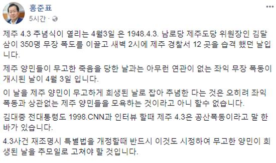 제주 4.3 70주년을 맞은 날, 홍준표 자유한국당 대표가 자신의 페이스북에 올린 글.