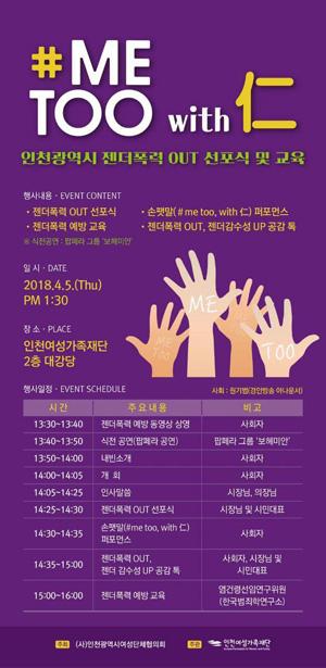 '인천시 젠더폭력 OUT(아웃) 선포식 및 교육, #METOO with 仁(샵 미투 위드 인)' 행사 포스터.