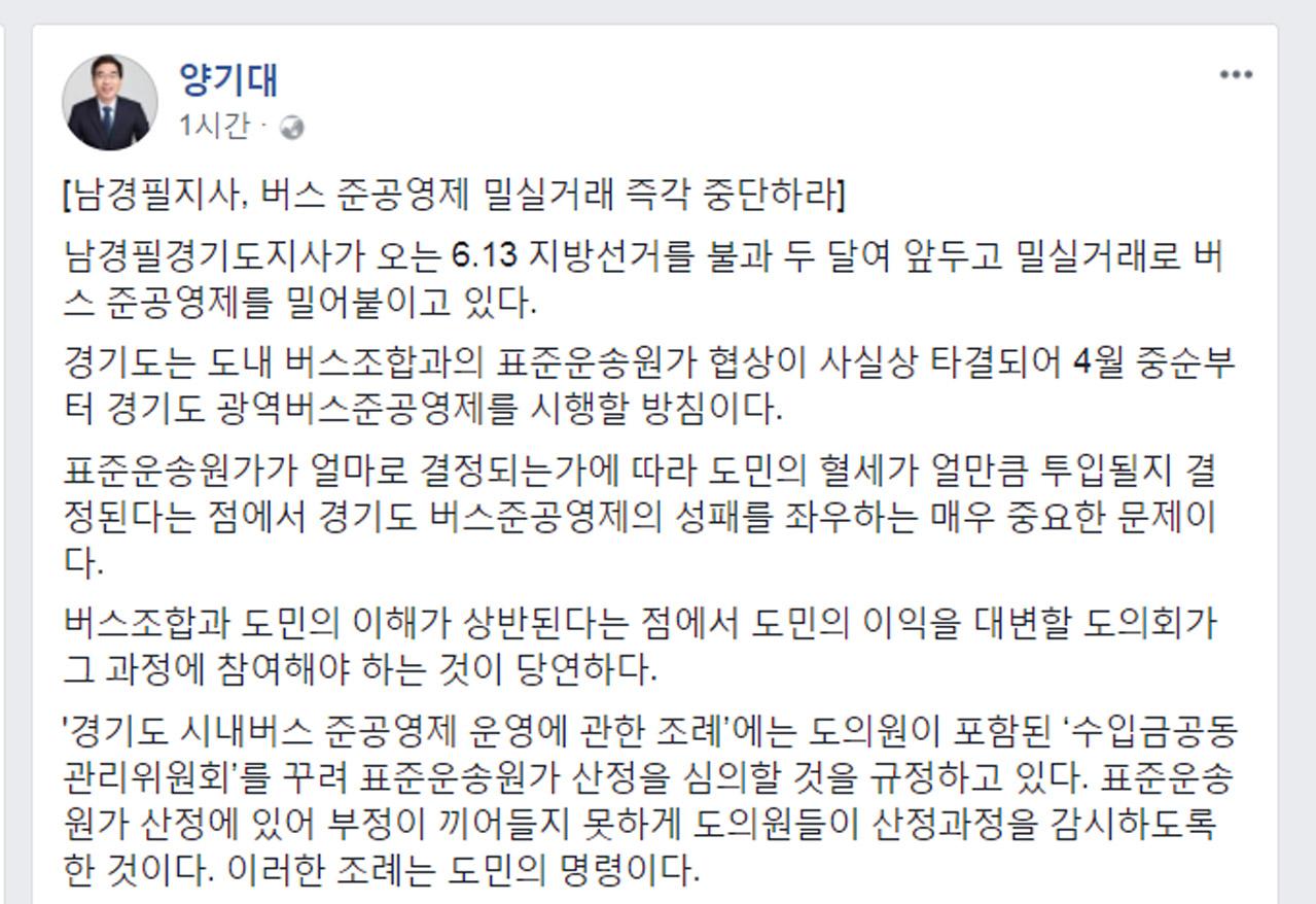 양기대 경기도지사 예비후보 SNS갈무리
