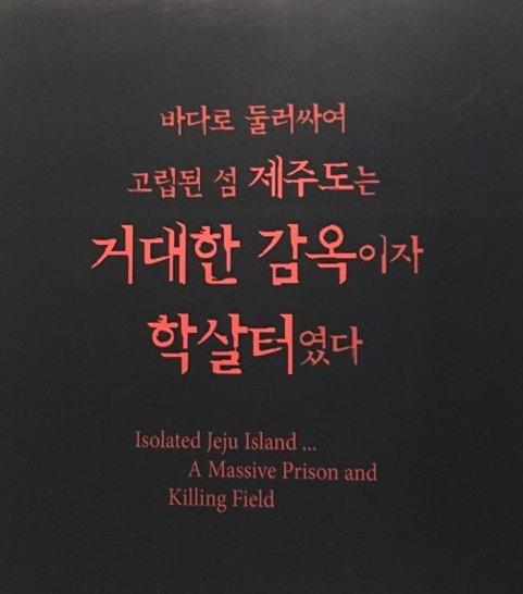 4.3의 제주도는 거대한 감옥  4.3평화공원 기념관에 쓰여진 문구. 항쟁 당시 제주도는 거대한 감옥이자 학살터였다