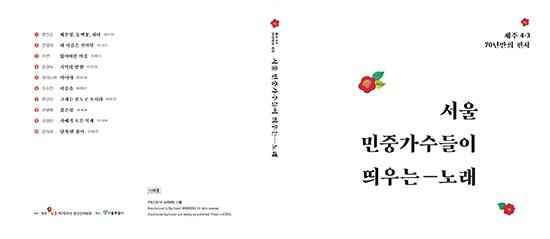 서울 민중가수들이 띄우는 노래 음반 자켓  제주도를 다녀온 후 10명의 가수들이 노래를 만들었다. '노래하는 나들'이 제작한 이번 음반은 광화문에서 열리는 4.3항쟁 추모문화제에서 무료로 나눠준다.