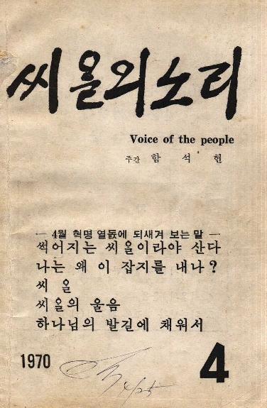 <씨알의소리> 창간호