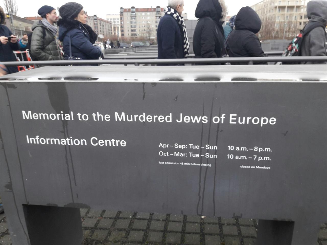 베를린 홀로코스트 메모리얼 박물관에 들어가기위해 줄 선 사람들. 정식 명칭은 'Memorial to the Murdered Jews of Europe'이다.
