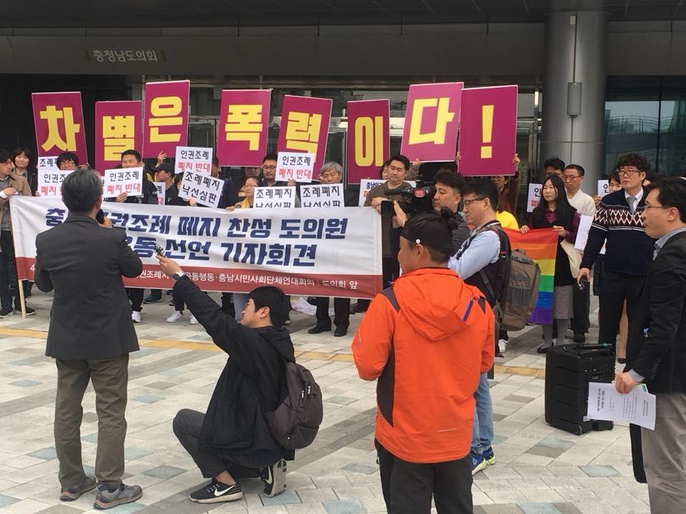 충남인권조례폐지 반대 기자회견