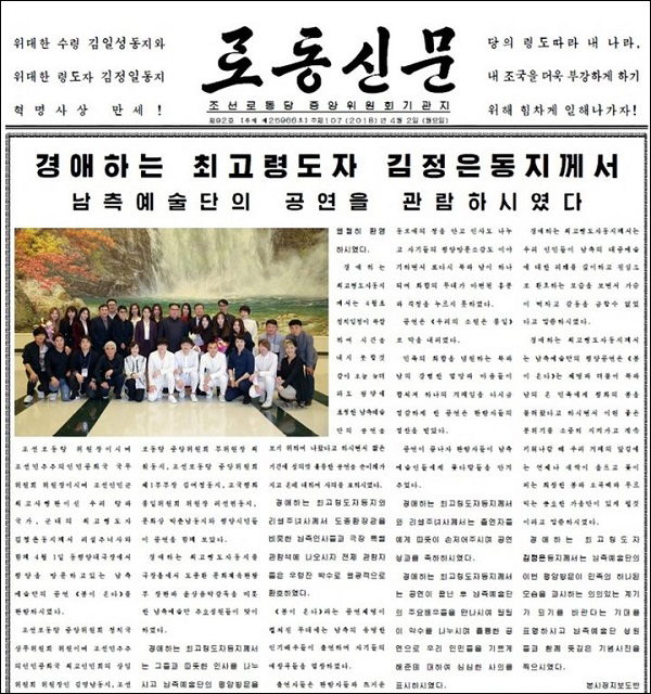 로동신문 1면에 실린 남측공연단 관련기사.