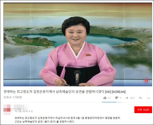 실제 보도된 영상은 최초 게시되어 논란이 되는 캡처 사진과 아나운서의 의상이나 배경도 다를 뿐 아니라, 레드벨벳에 대한 언급도 없었다.
