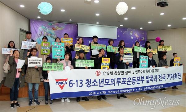 '한국YMCA충청지역협의회'는 5일 오전 대전YMCA 강당에서 '18세 참정권 실현 및 민주주의 확대를 위한 6.13청소년모의투표운동본부 발족'을 알리는 기자회견을 개최했다.