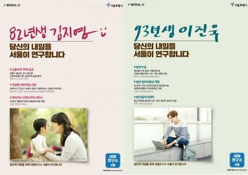 문제가 된 서울시 시정 홍보 포스터 2장