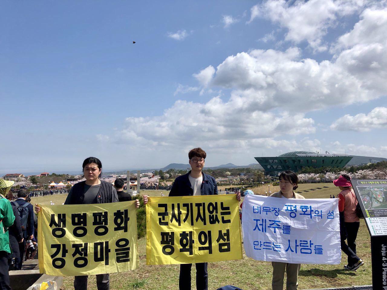 <너머>의 회원들과 강정 마을 평화 활동가들은 4.3 추념식 뒷편에서 강정의 평화를 바라는 깃발을 들고 서 있었다.